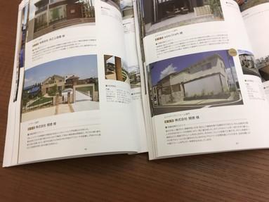 LIXIL エクステリアコンテスト2017 作品集