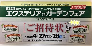 エクステリア&ガーデンフェア NAGOYA2018のお知らせ