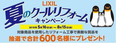 LIXIL発 夏のクールリフォームキャンーペーン