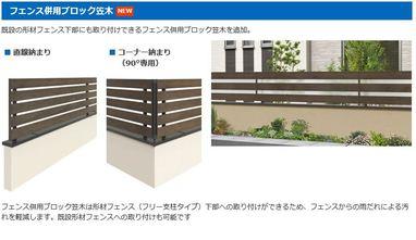 フェンス併用ブロック笠木のご紹介