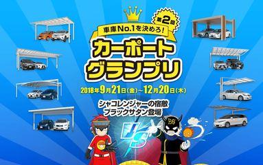 第2回 カーポートグランプリ カーポート戦隊「シャコレンジャー」 三協アルミ