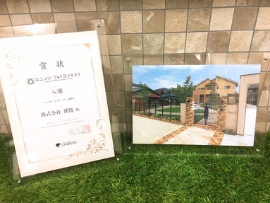 ユニソン フォトコンテスト2018 全国入選受賞
