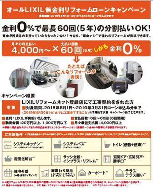 LIXIL 無金利ローンキャンペーンの締め切り日のお知らせ