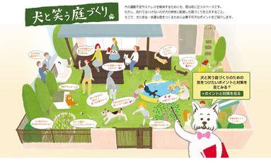 三協アルミ コラム 「犬と笑う庭づくり」