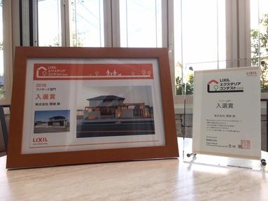 LIXIL エクステリアコンテスト 中部地区表彰式