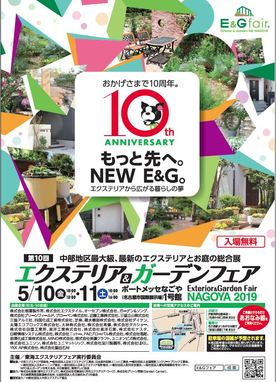 エクステリア&ガーデンフェア NAGOYA2019のお知らせです。