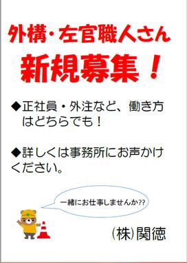 【新規】外構職人さん・左官職人さん 募集!