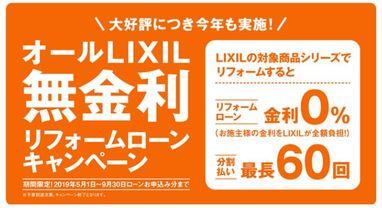 LIXIL 無金利ローンキャンペーンの締め切り日が残り1ヶ月になりました。
