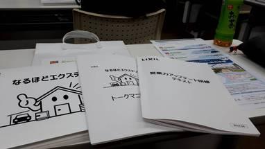 LIXIL 勉強会に参加してきました。