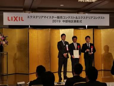LIXIL エクステリアコンテスト 2019