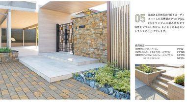ユニソンのカタログに当社の施工事例が掲載されました。