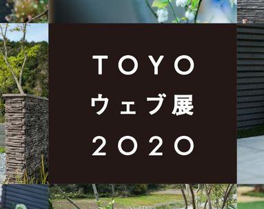 TOYOウェブ展2020の開催のお知らせ