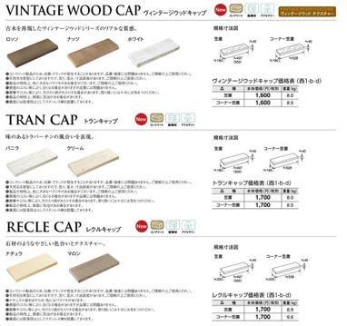 新商品のご案内*化粧ブロック( 東洋工業 )