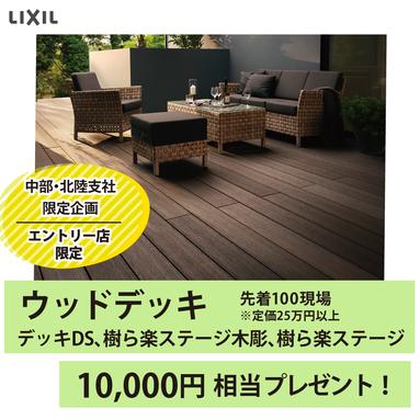 LIXIL発 ガーデンリフォーム応援キャンペーン