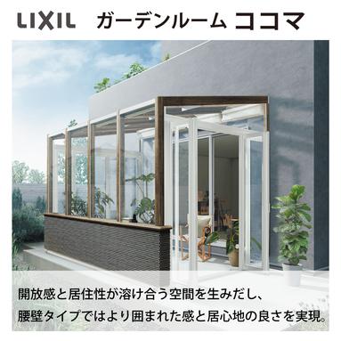 LIXIL発 ガーデンリフォーム応援キャンペーン 【商品のご案内】
