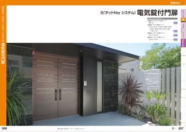 当社の施工例がカタログに掲載されました。