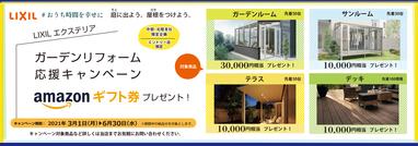 LIXIL発 ガーデンルームリフォーム応援キャンペーン