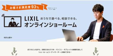 LIXIL オンラインショールームのご案内