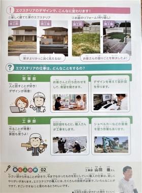 津島市『小学生のためのお仕事ノート』に関徳が掲載されました!