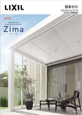 LIXILのガーデンルーム Zima(ジーマ)がリニューアルします。