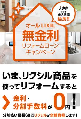 LIXIL 無金利ローンキャンペーン延長のお知らせ