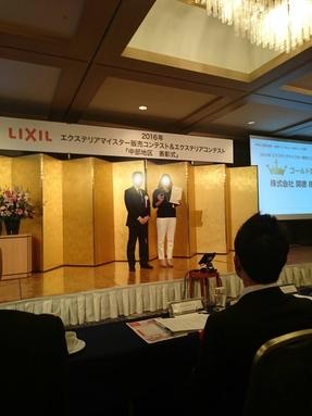 2016 エクステリアマイスター販売コンテスト&エクステリアコンテスト表彰式