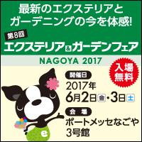 エクステリア&ガーデンフェア NAGOYA2017