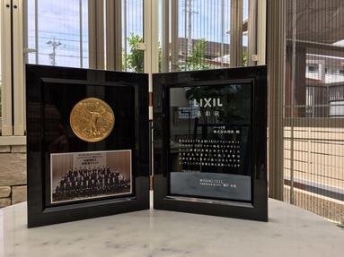 LIXILのエクステリアマイスター販売コンテストゴールド賞の盾をいただきました。