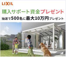 庭DE暮らしアップキャンペーン