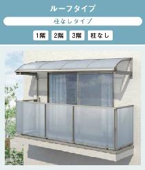 バルコニーに屋根がほしい